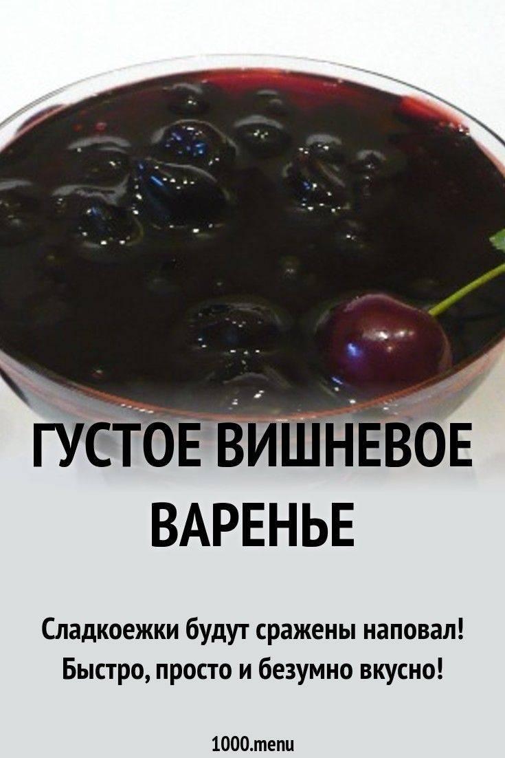 Варенье из вишни с косточками на зиму густое и вкусное — 6 простых рецептов