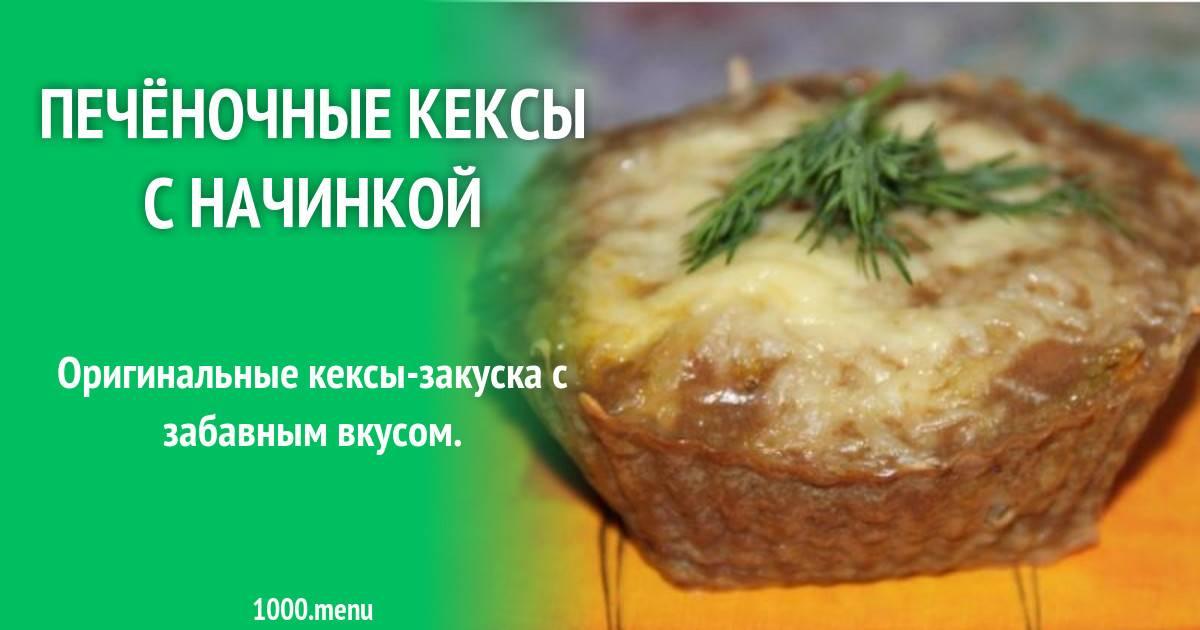 Печеночный кекс
