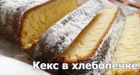 Простой кекс с шоколадом в хлебопечке