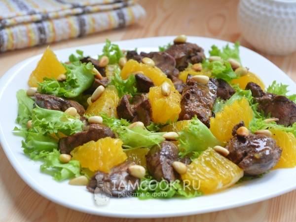 Салат с печенью и апельсинами «девичник продолжается»