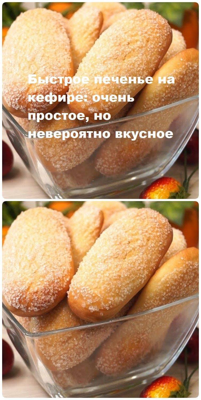 """Печенье """"сливочное"""""""