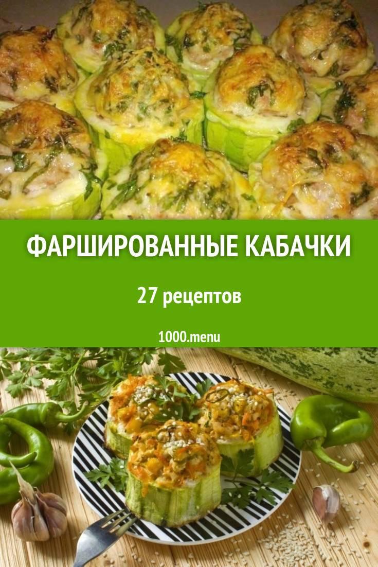 Кабачки, маринованные с овощами