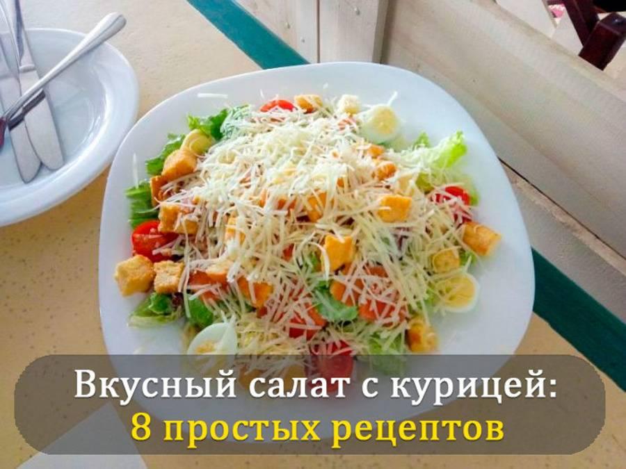 """Оригинальный салат """"цезарь"""""""