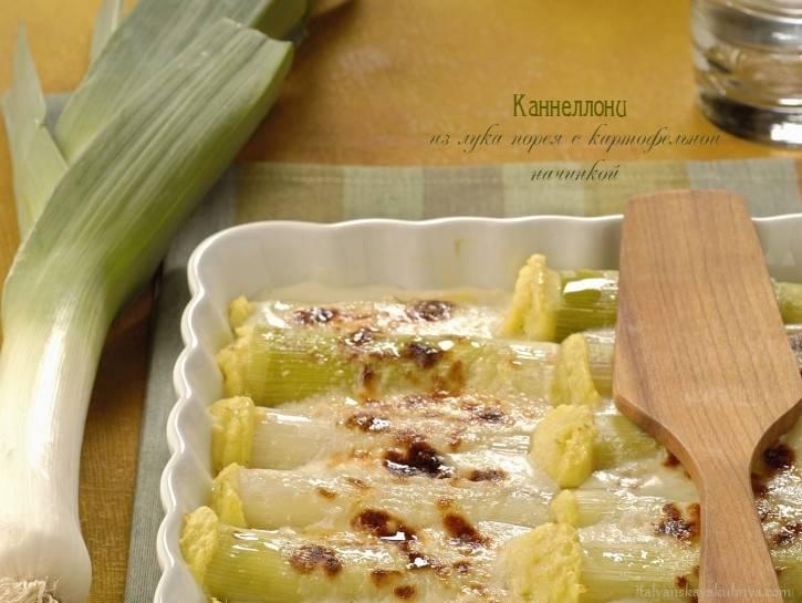 Картофельная запеканка с луком-пореем