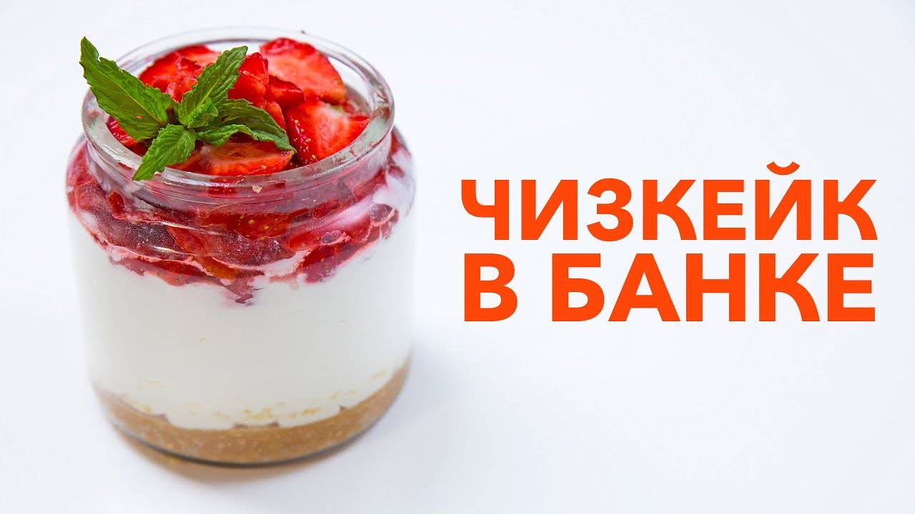 Творожный чизкейк без выпечки - 10 пошаговых фото в рецепте