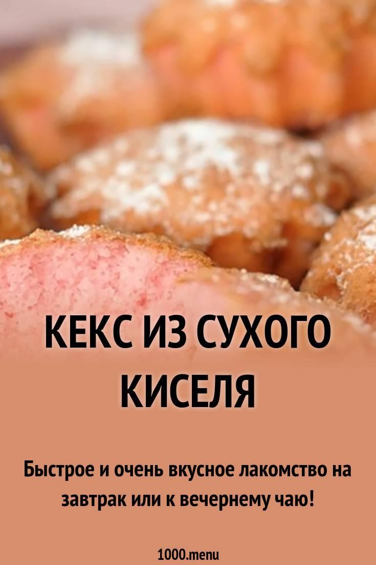 Кекс на киселе + мк | страна мастеров