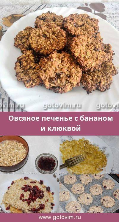 Печенье-сердечки с клюквой: рецепт и фото