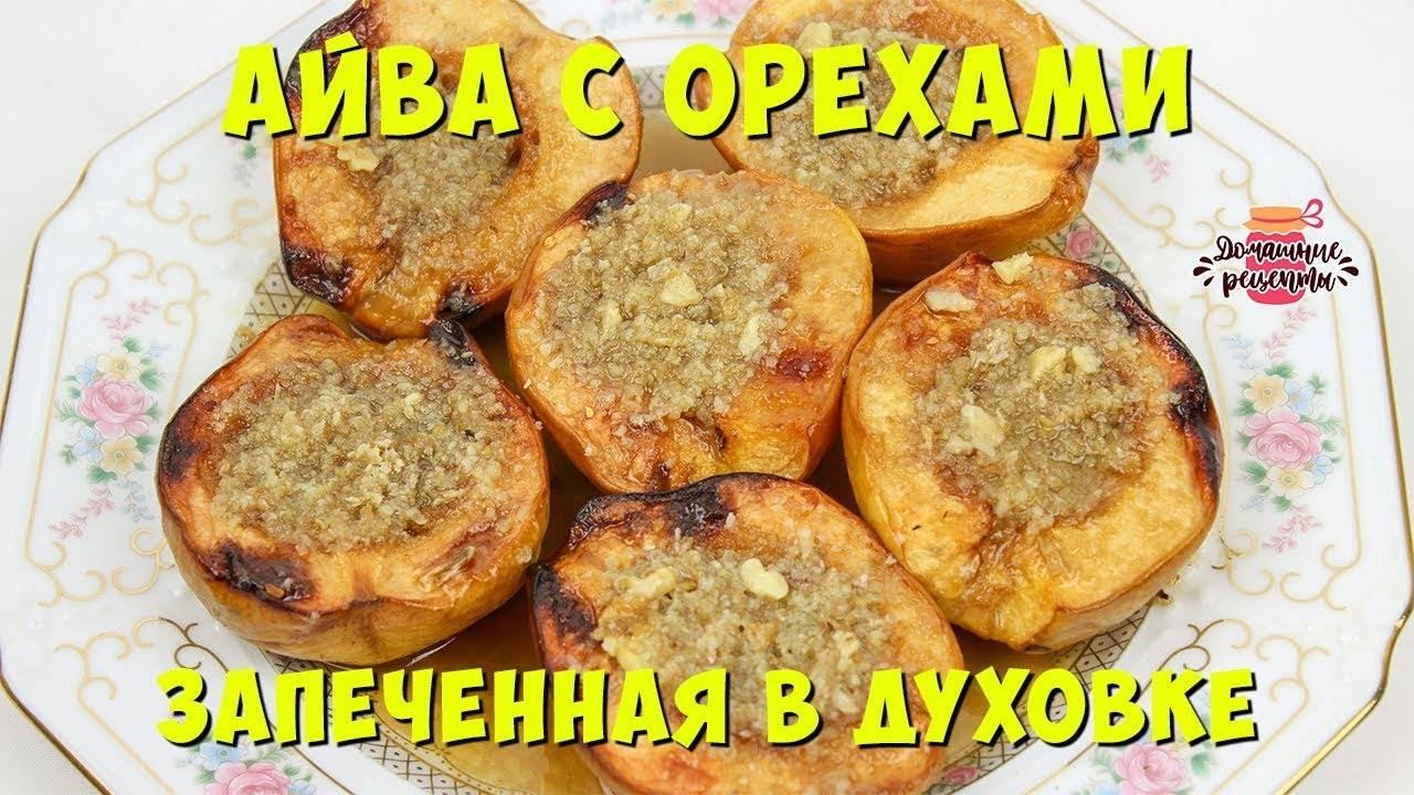 Айва - рецепты