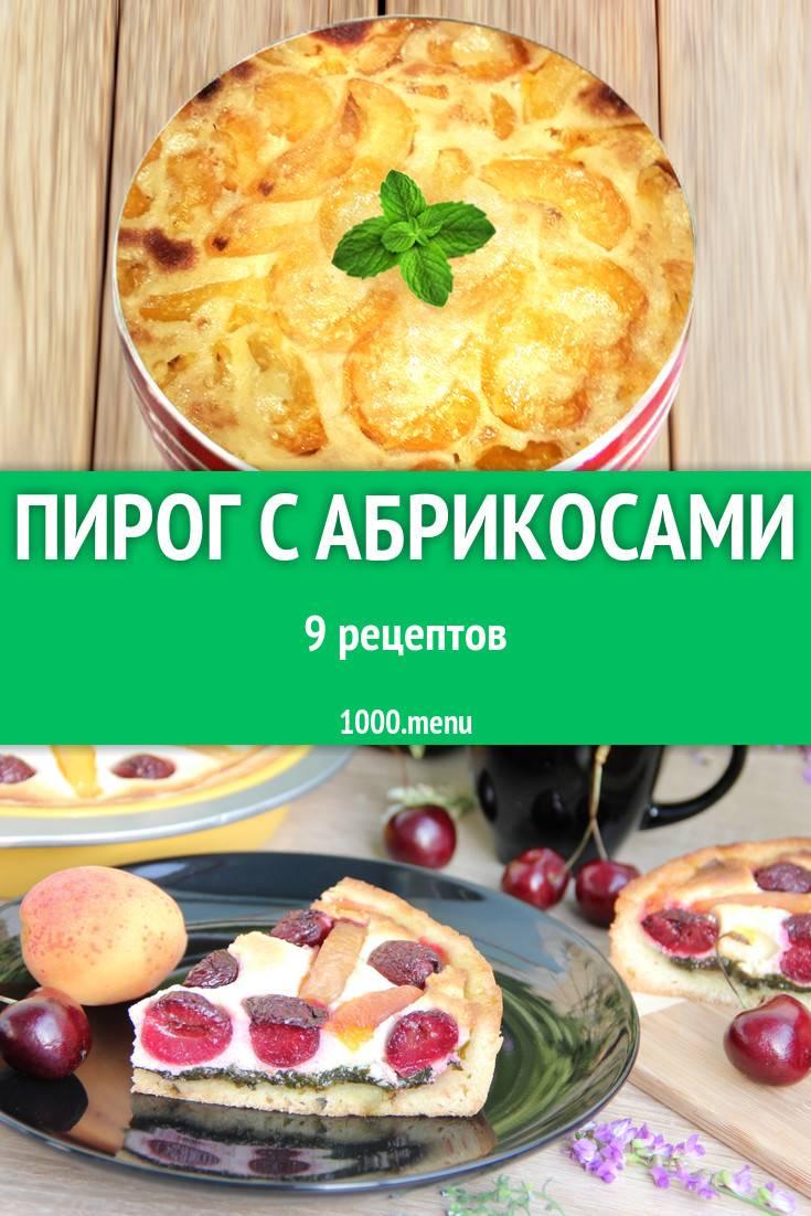 Песочный пирог с творогом и вишней - 11 пошаговых фото в рецепте