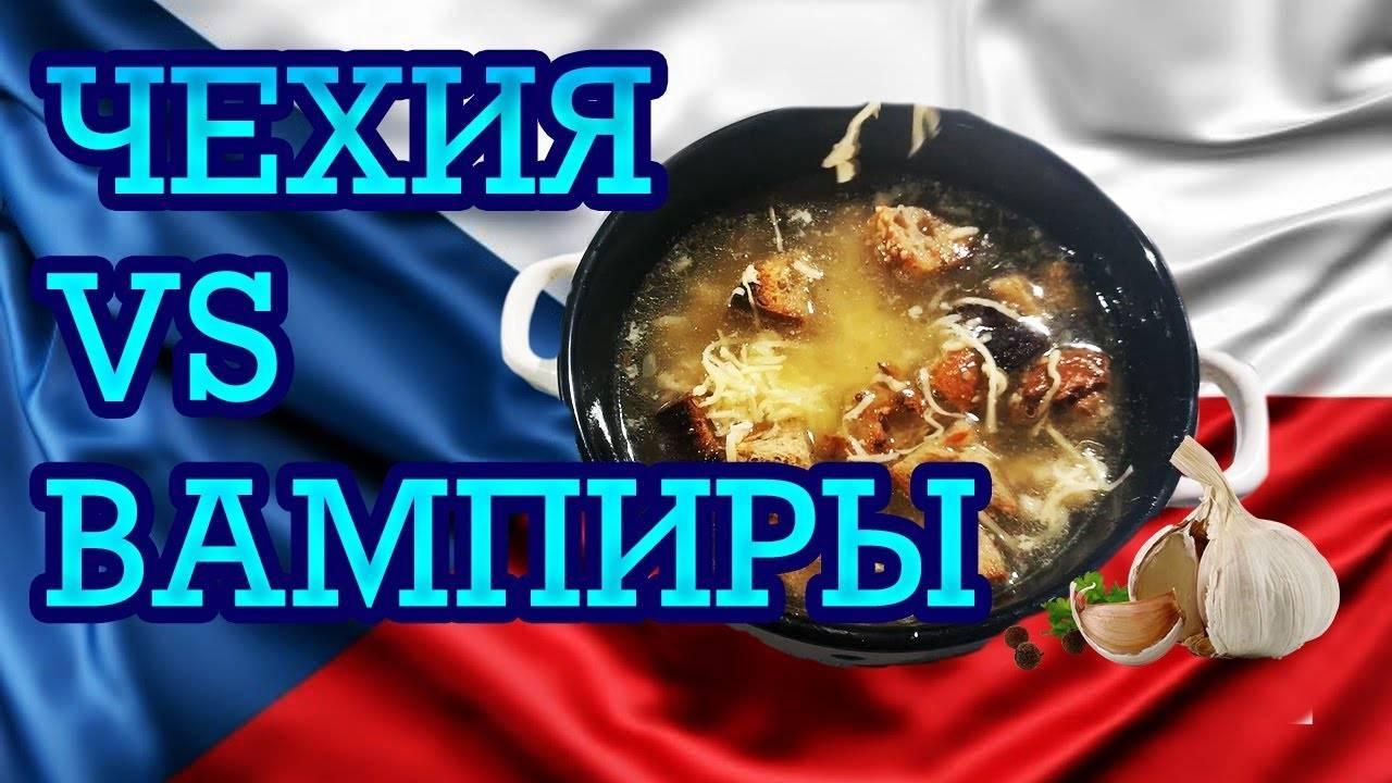 """Как приготовить чешский суп """"чеснечка""""?"""