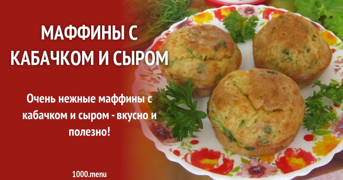 Закусочные кексы с ветчиной и сыром - 17 пошаговых фото в рецепте
