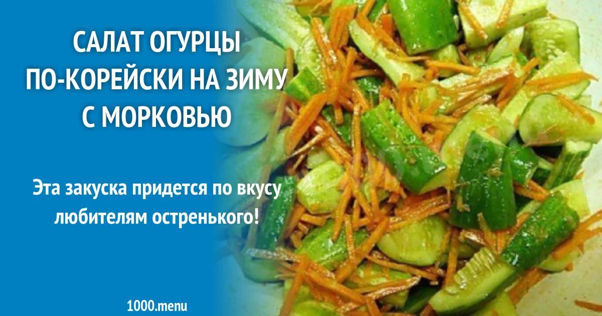 Огурцы по-корейски: самый вкусный рецепт быстрого приготовления