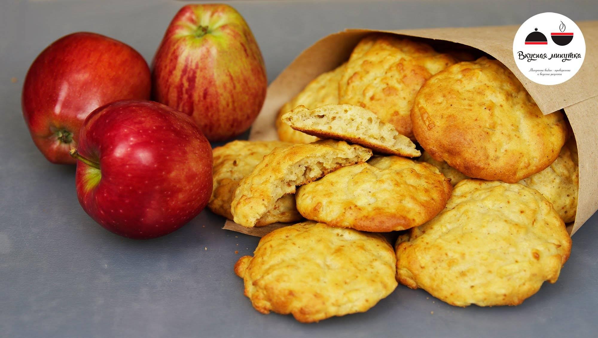 Яблочное печенье с лимоном