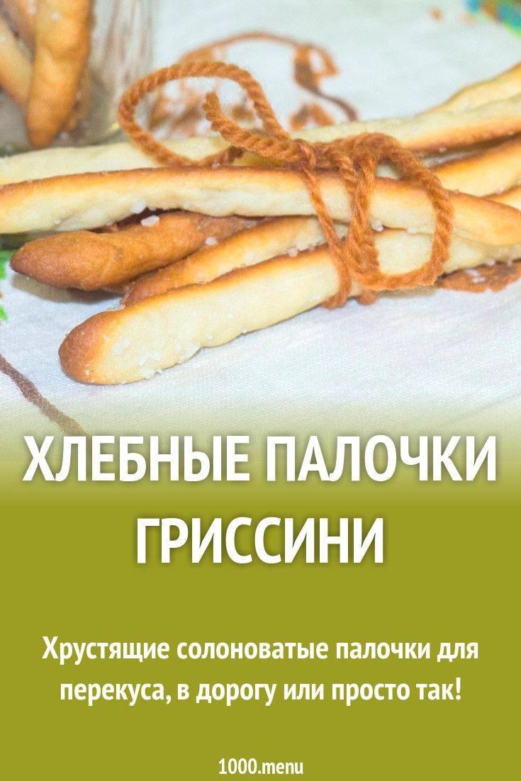 """Хлебные палочки """"гриссини"""" из ржаной муки"""