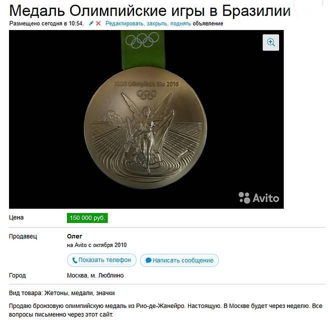 """Печенье """"золотые медали"""""""