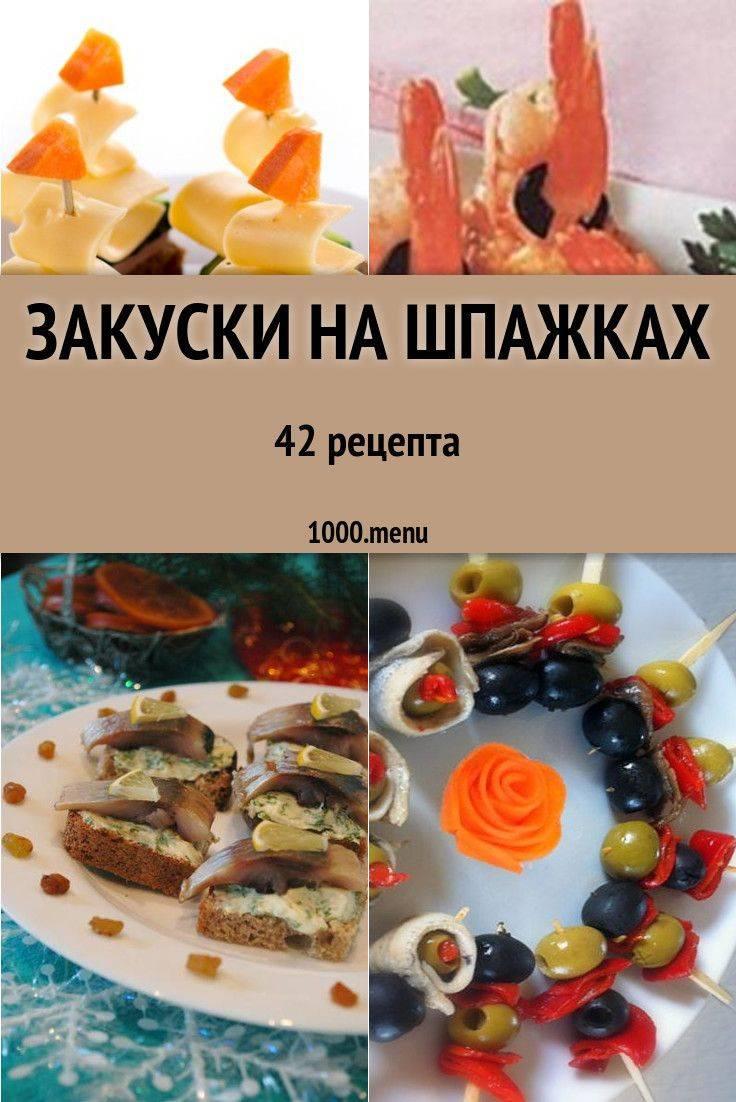 Легкие и вкусные закуски на праздничный стол: рецепты с фото