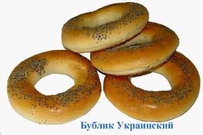 Бублики украинские по ГОСТу