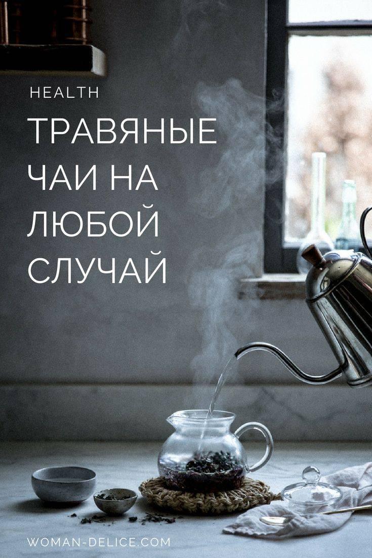 Чай - рецепты