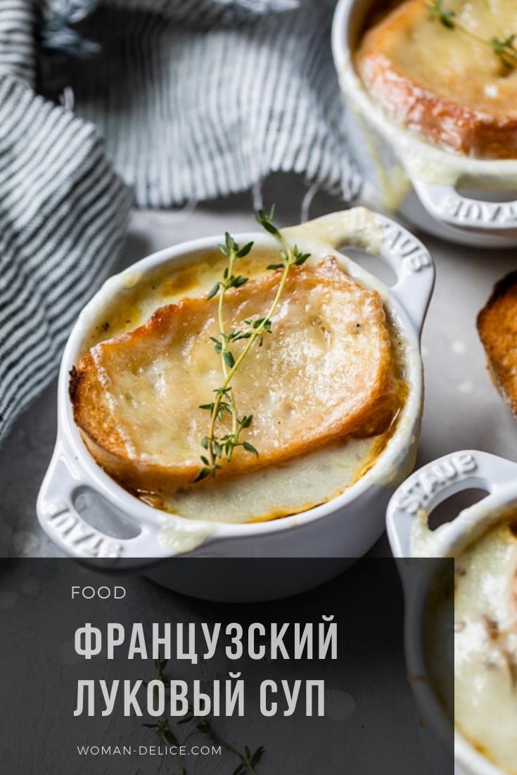 Французский луковый суп: классический рецепт