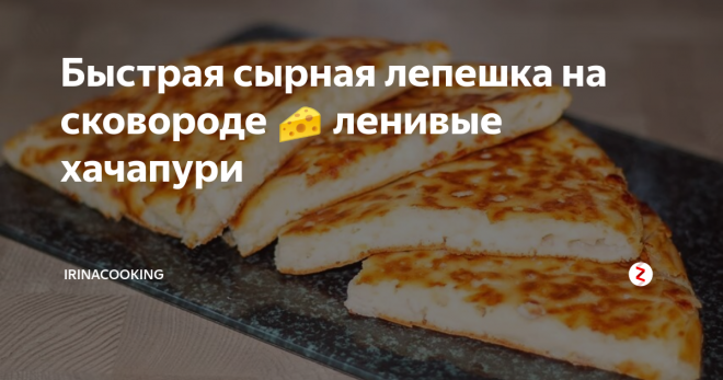 Сырные лепешки - вкусные и быстрые рецепты на скорую руку