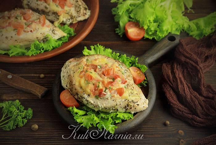 Курица запеченная с сыром и помидорами