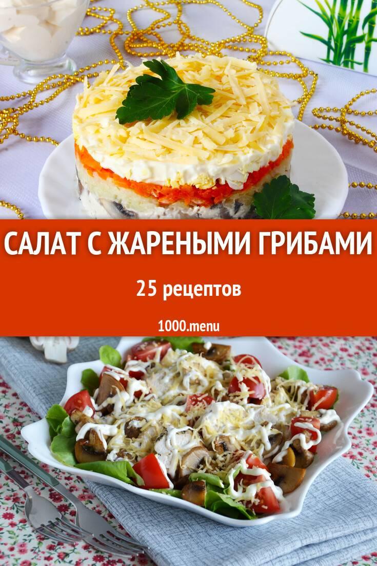 Салаты с грибами - рецепты