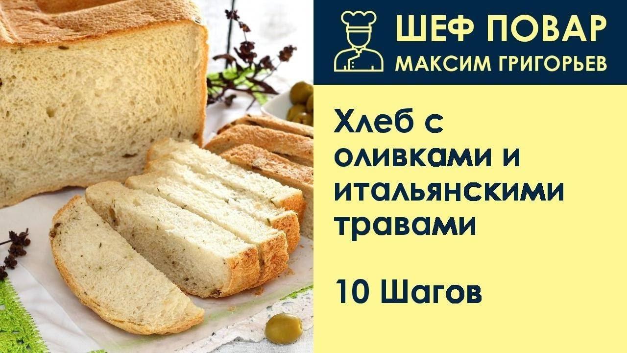 Итальянский хлеб. рецепты от сибмам с фото - хлеб