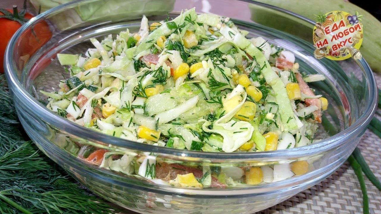 Салат из капусты и кабачков - 7 пошаговых фото в рецепте