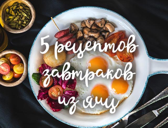 Жареный лаваш в яйце с начинкой