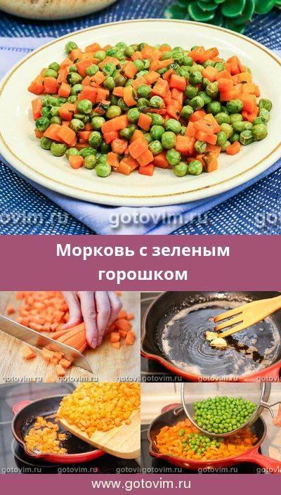 Морковь тушеная: рецепты с фото для легкого приготовления