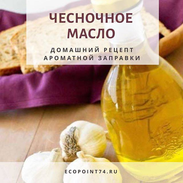Чесночное масло: приготовление в домашних условиях