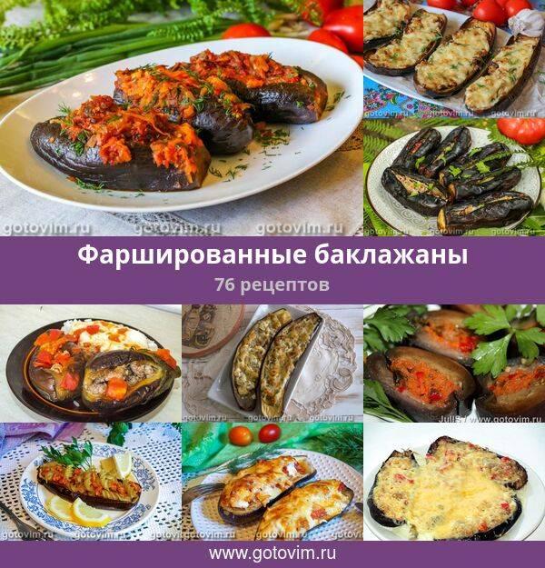 Фаршированные баклажаны - рецепты в духовке с сыром, овощами, чесноком и орехами