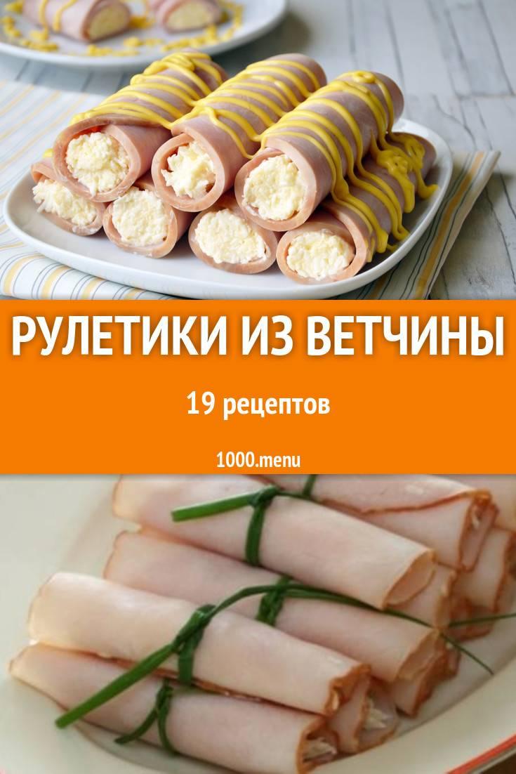 Вкусные и недорогие закуски, вкусные рецепты с фото