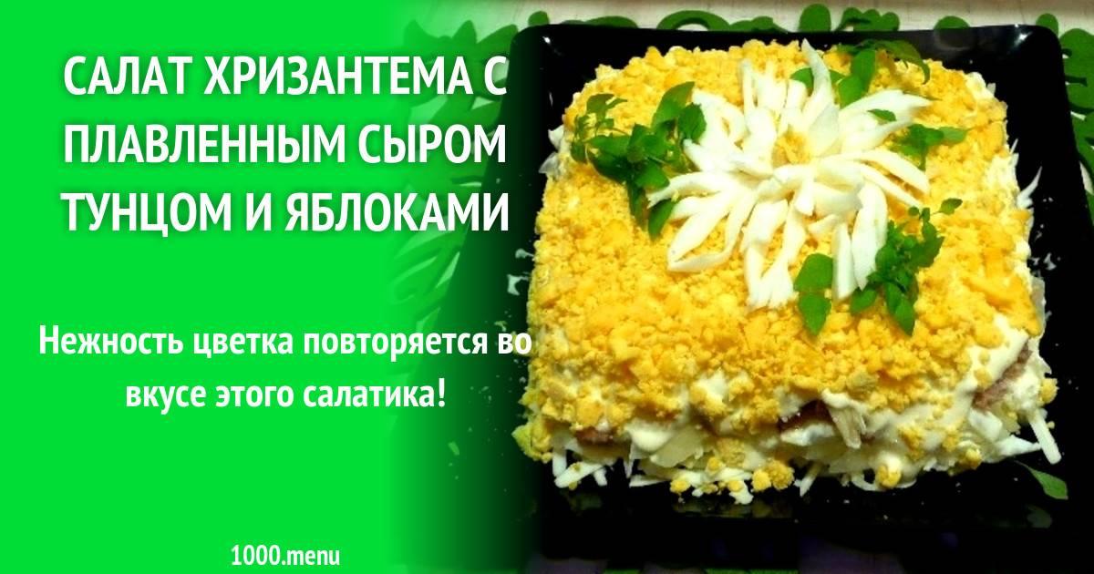 "Легкий салат ""Хризантема"""