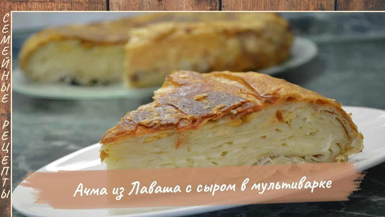 Ачма из лаваша— 8 рецептов из грузии для ленивых