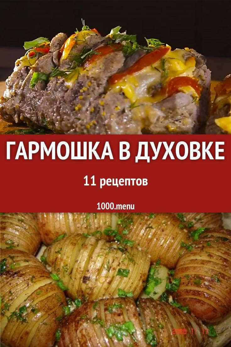 Картофель гармошка: 10 отличных рецептов |