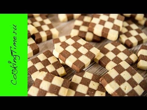 Печенье шахматное