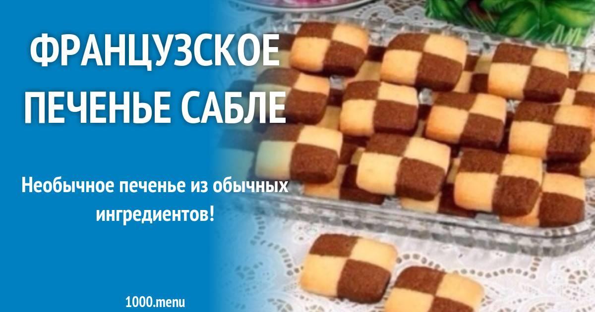 """Кулинария мастер-класс 23 февраля 8 марта день рождения новый год рецепт кулинарный """"сабле""""- французское песочное печенье продукты пищевые"""