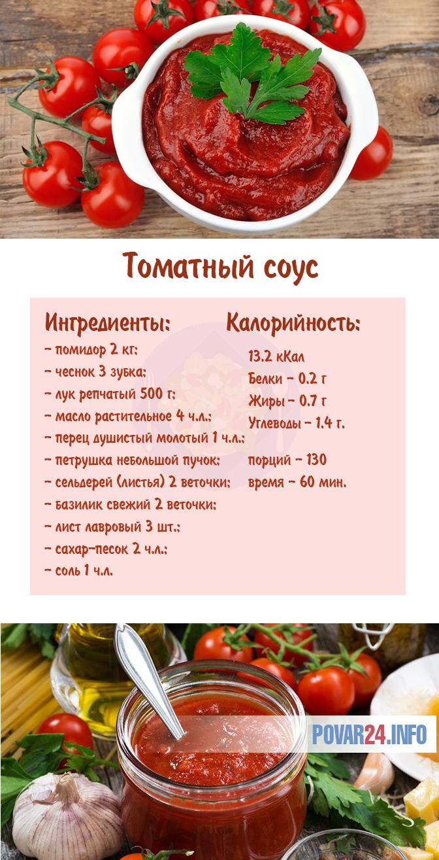 Соус сальса классический в домашних условиях. рецепт с фото