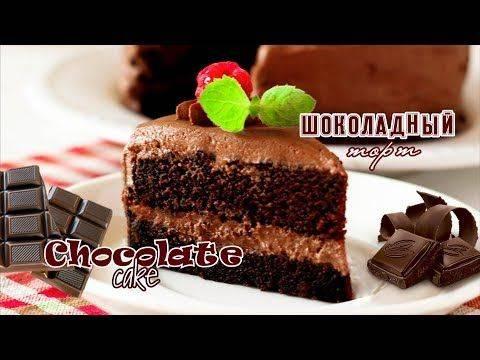 Шоколадные десерты: лучшие рецепты