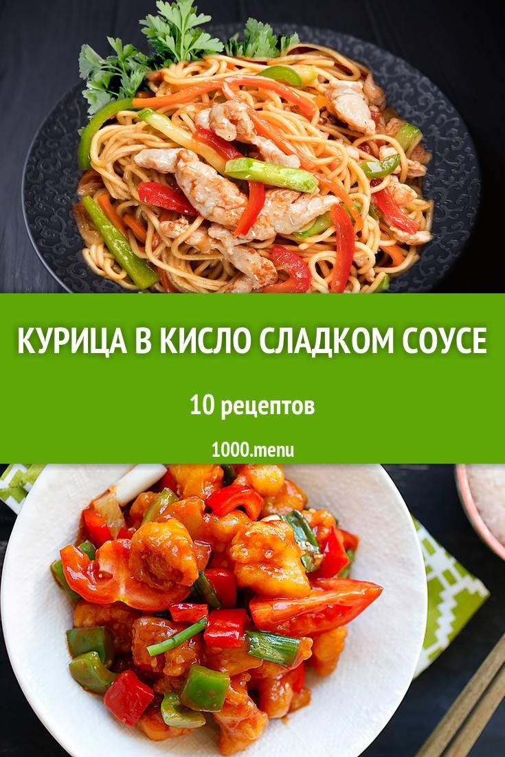 Курица в кисло сладком соусе по китайски: 11 домашних вкусных рецептов