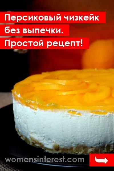 Чизкейк без выпечки по рецепту в домашних условиях