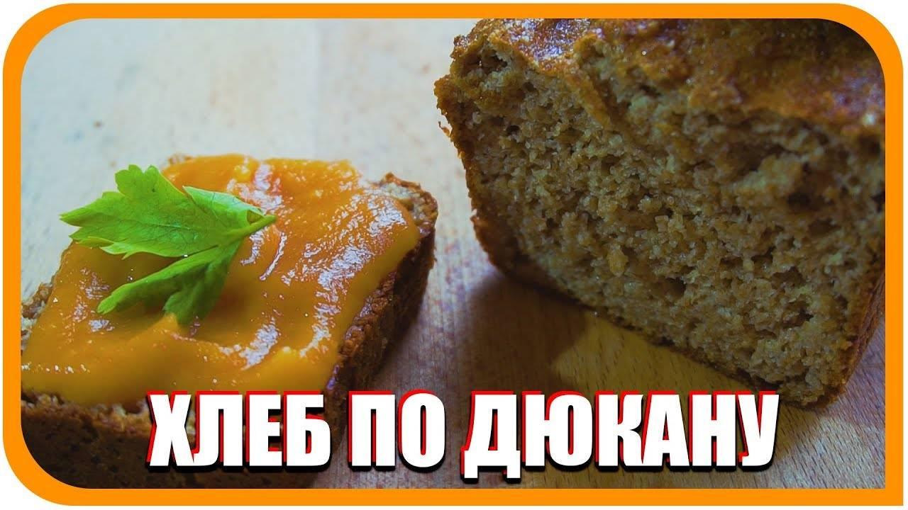 Хлеб по дюкану в хлебопечке