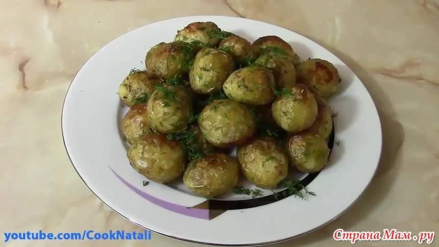 Запеченный молодой картофель в духовке целиком