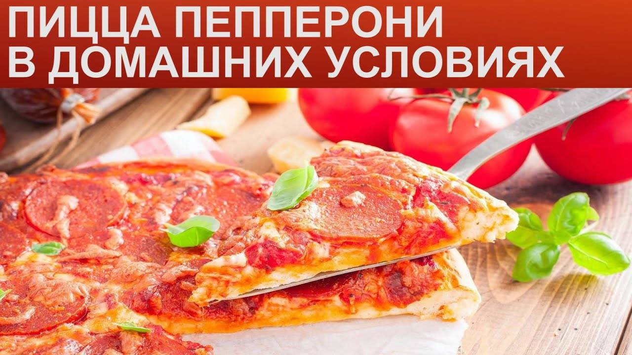 Острая пицца с халапеньо