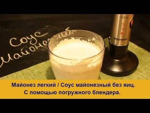 Майонезный соус на молоке