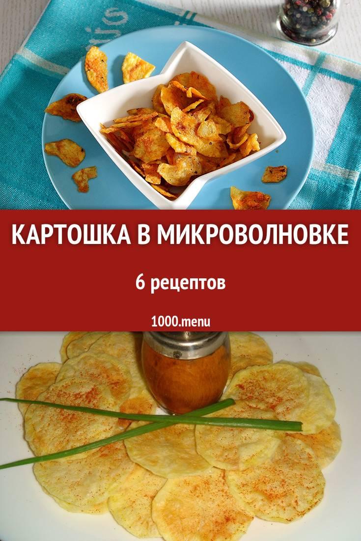 Картофель, запеченный в микроволновке, с сельдью