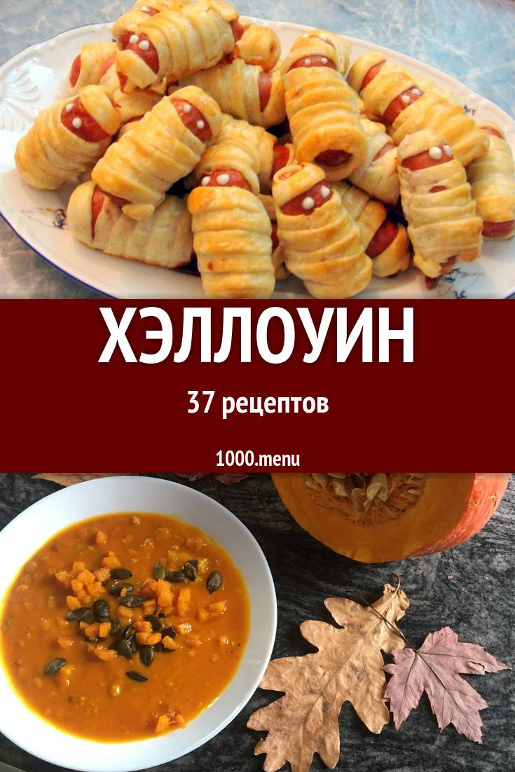 """Пирожные """"Мумия"""" к празднику Хеллоуина"""