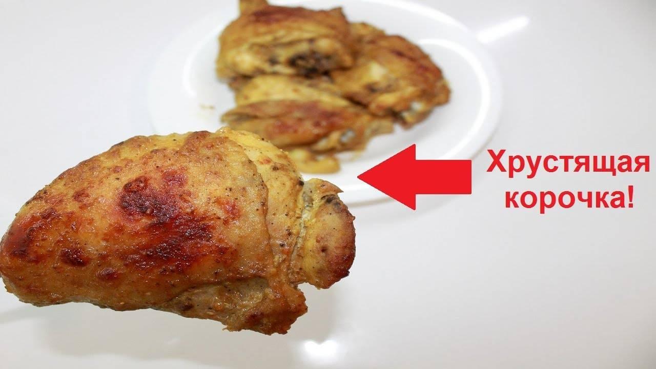 Быстрый рецепт: курица с хрустящей корочкой