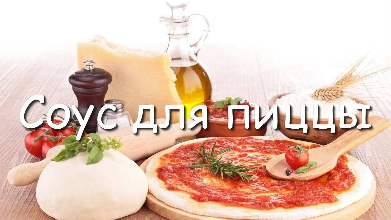 Сладкий и одновременно пикантный чесночный соус для пиццы